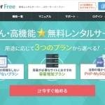 WordPressがマトモに使える無料レンタルサーバーは3つだけ【アフィリエイトにはおすす