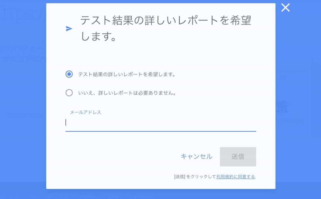 testmysite Test My Site テストマイサイト